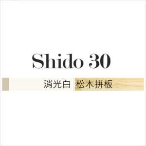 Shido30 松木 / 消光白 / 自由組裝頁面