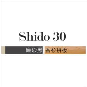 Shido30 香杉 / 磨砂黑 / 自由組裝頁面