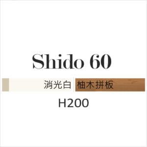 Shido60 柚木 / H200 /消光白 / 自由組裝頁面