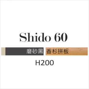 Shido60 香杉 / H200 / 磨砂黑 / 自由組裝頁面
