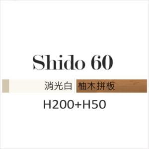 Shido60 柚木 / H200+H50 /消光白 / 自由組裝頁面
