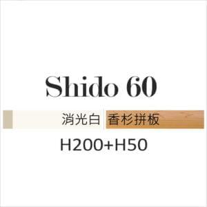Shido60 香杉 / H200+H50 / 消光白 / 自由組裝頁面