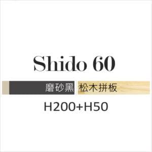 Shido60 松木 / H200+H50 / 磨砂黑 / 自由組裝頁面