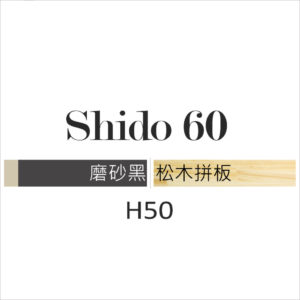 Shido60 松木 / H50 / 磨砂黑 / 自由組裝頁面