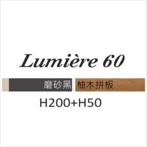 Lumière60 柚木 / H200+H50 / 磨砂黑 / 自由組裝頁面