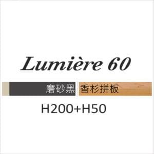 Lumière60 香杉 / H200+H50 /磨砂黑 / 自由組裝頁面