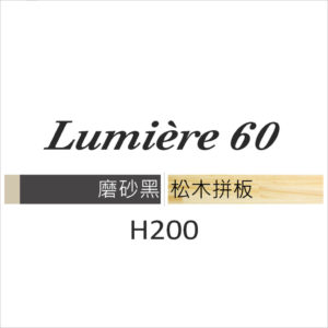 Lumière60 松木 / H200 / 磨砂黑 / 自由組裝頁面