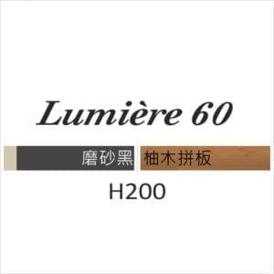 Lumière60 柚木 / H200 / 磨砂黑 / 自由組裝頁面