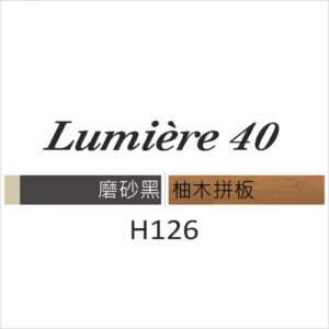 Lumière40 / H126 / 柚木 / 磨砂黑 / 自由組裝頁面