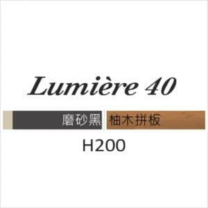 Lumière40 / H200 / 柚木 / 磨砂黑 / 自由組裝頁面