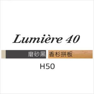 Lumière40 / H50 / 香杉 / 磨砂黑 / 自由組裝頁面