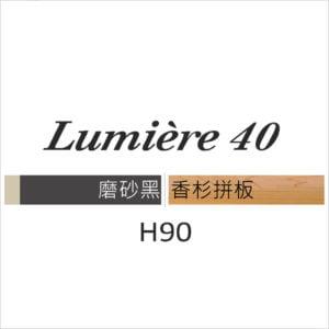 Lumière40 / H90 / 香杉 / 磨砂黑 / 自由組裝頁面