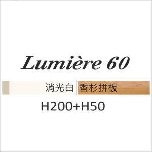 Lumière60 香杉 / H200+H50 / 消光白 / 自由組裝頁面