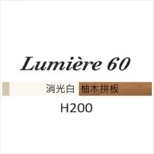 Lumière60 柚木 / H200 / 消光白 / 自由組裝頁面