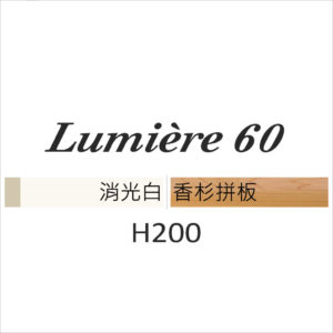 Lumière60 香杉 / H200 / 消光白 / 自由組裝頁面