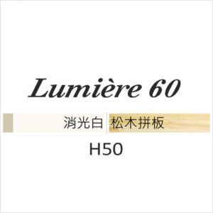 Lumière60 松木 / H50 / 消光白 / 自由組裝頁面