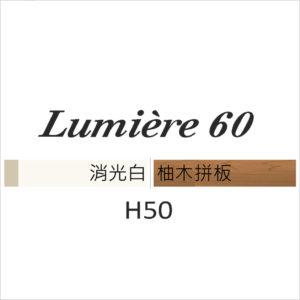 Lumière60 柚木 / H50 / 消光白 / 自由組裝頁面