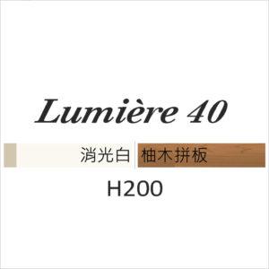 Lumière40 / H200 / 柚木/ 消光白 / 自由組裝頁面
