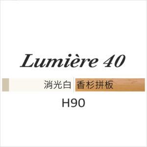 Lumière40 / H90 / 香杉 / 消光白 / 自由組裝頁面